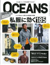 OCEANS_5月号