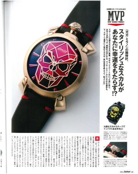 Athlete_Safari_5月増刊号 商品