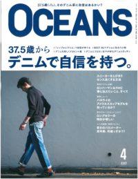 OCEANS_4月号