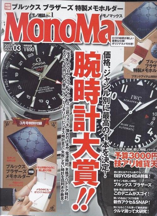 41_monomax3_2