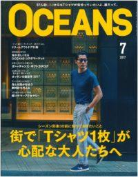 OCEANS_7月号