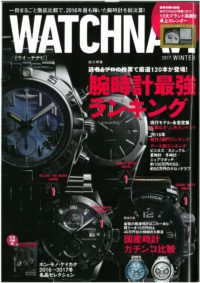 watchnavi_2017winter_vol-64