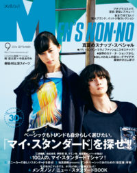 MEN'S NON-NO  2016年9月