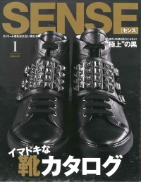 SENSE_1月号