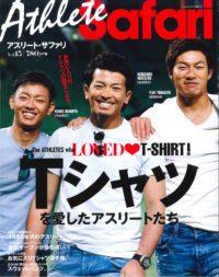 アスリートサファリ 6月増刊号