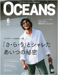 OCEANS 6月号