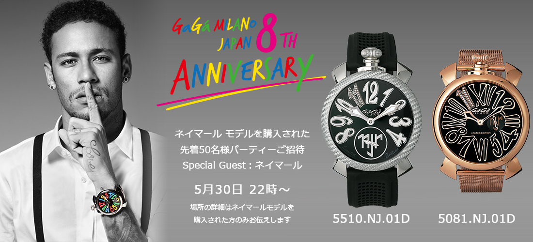 GaGa MILANO JAPAN 8周年 Anniversary Party