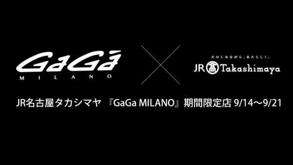 JR名古屋タカシマヤ 『GaGa MILANO』期間限定店 9/14~9/21日開催