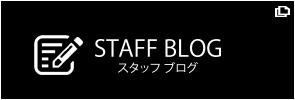 Gaga Milano-ガガミラノ- staff blog